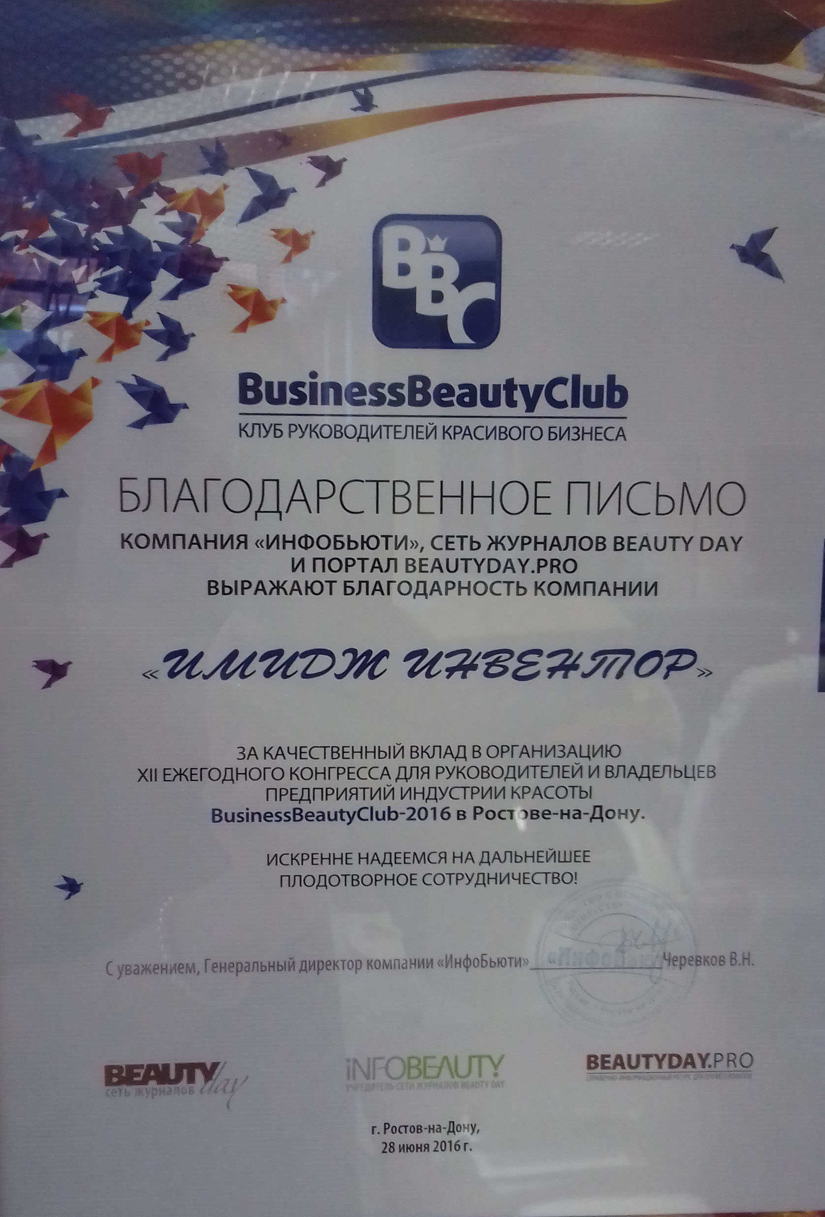 BusinessBeautyClub-2016