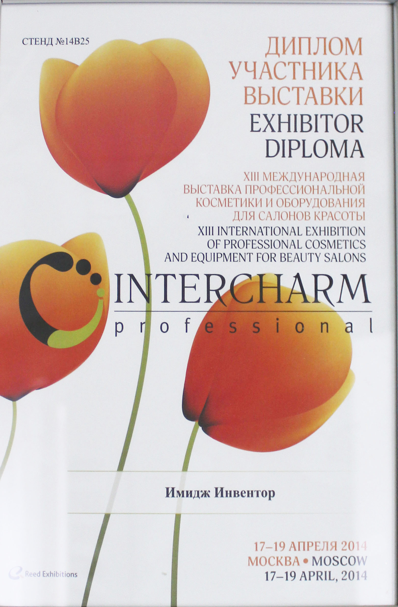 InterCharm 2014