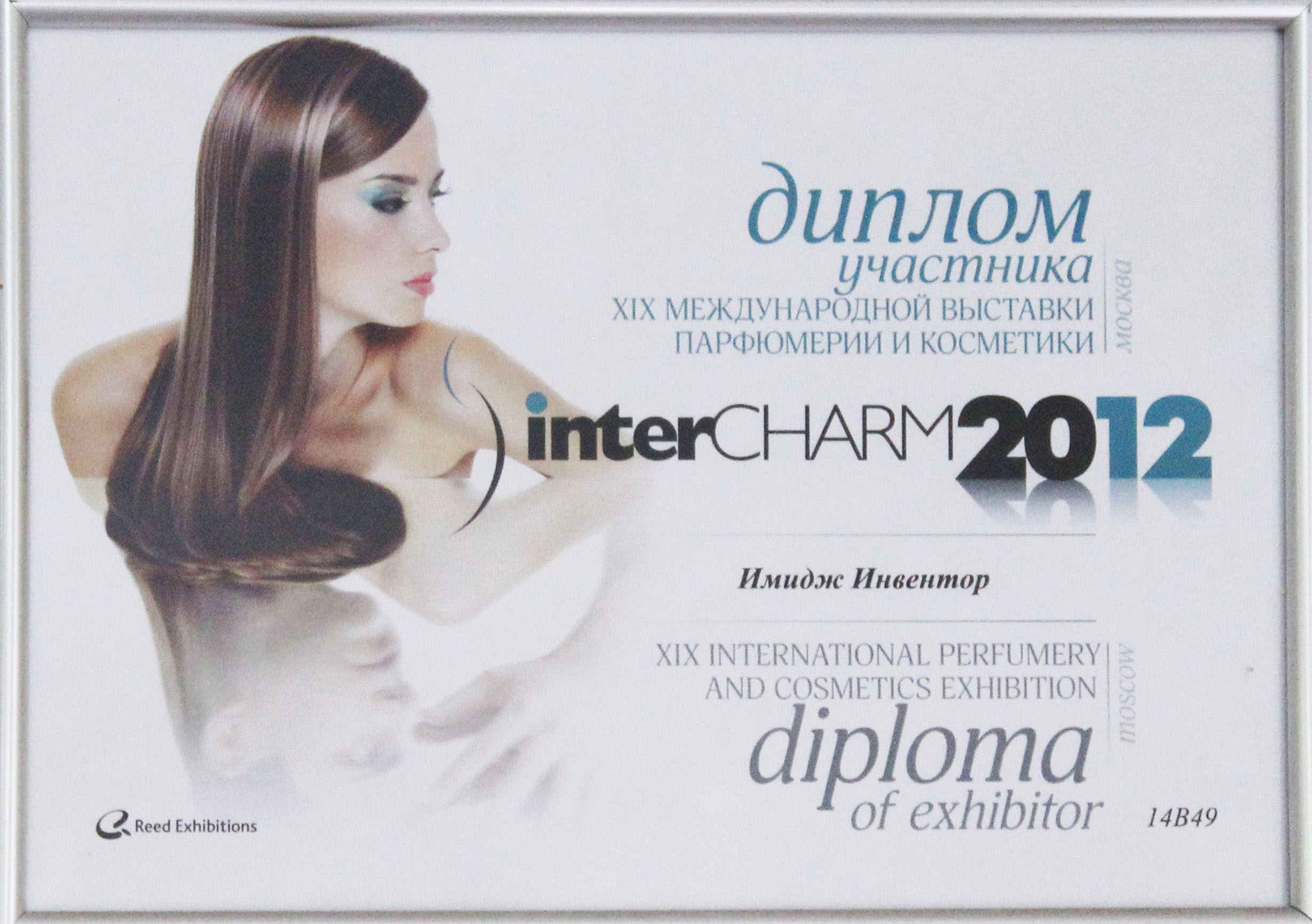 InterCharm 2012
