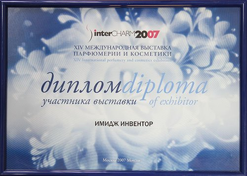 InterCharm 2007