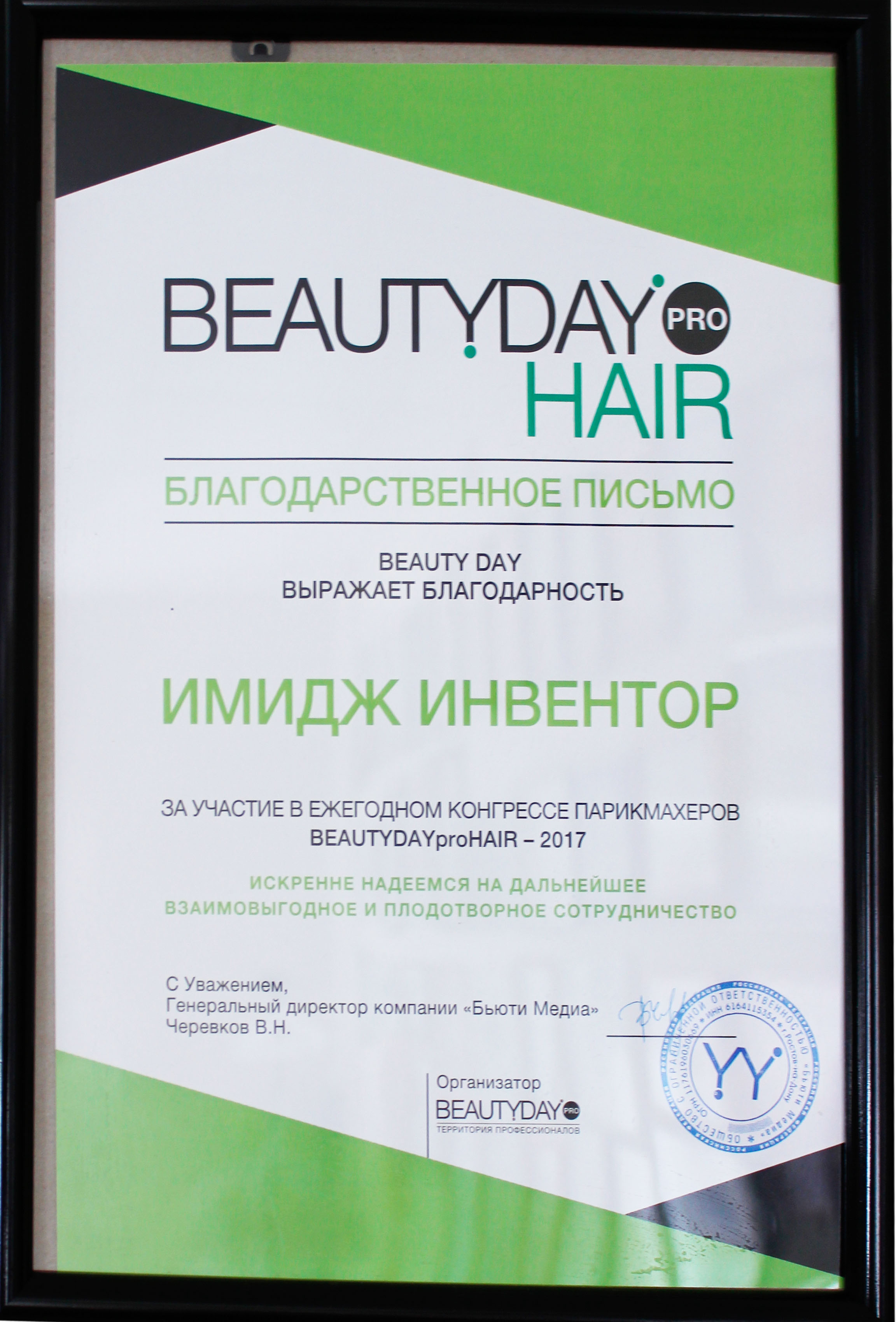 BeautyDay Hair 2018