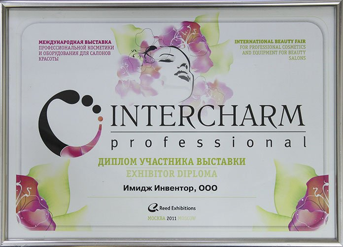 InterCharm 2011