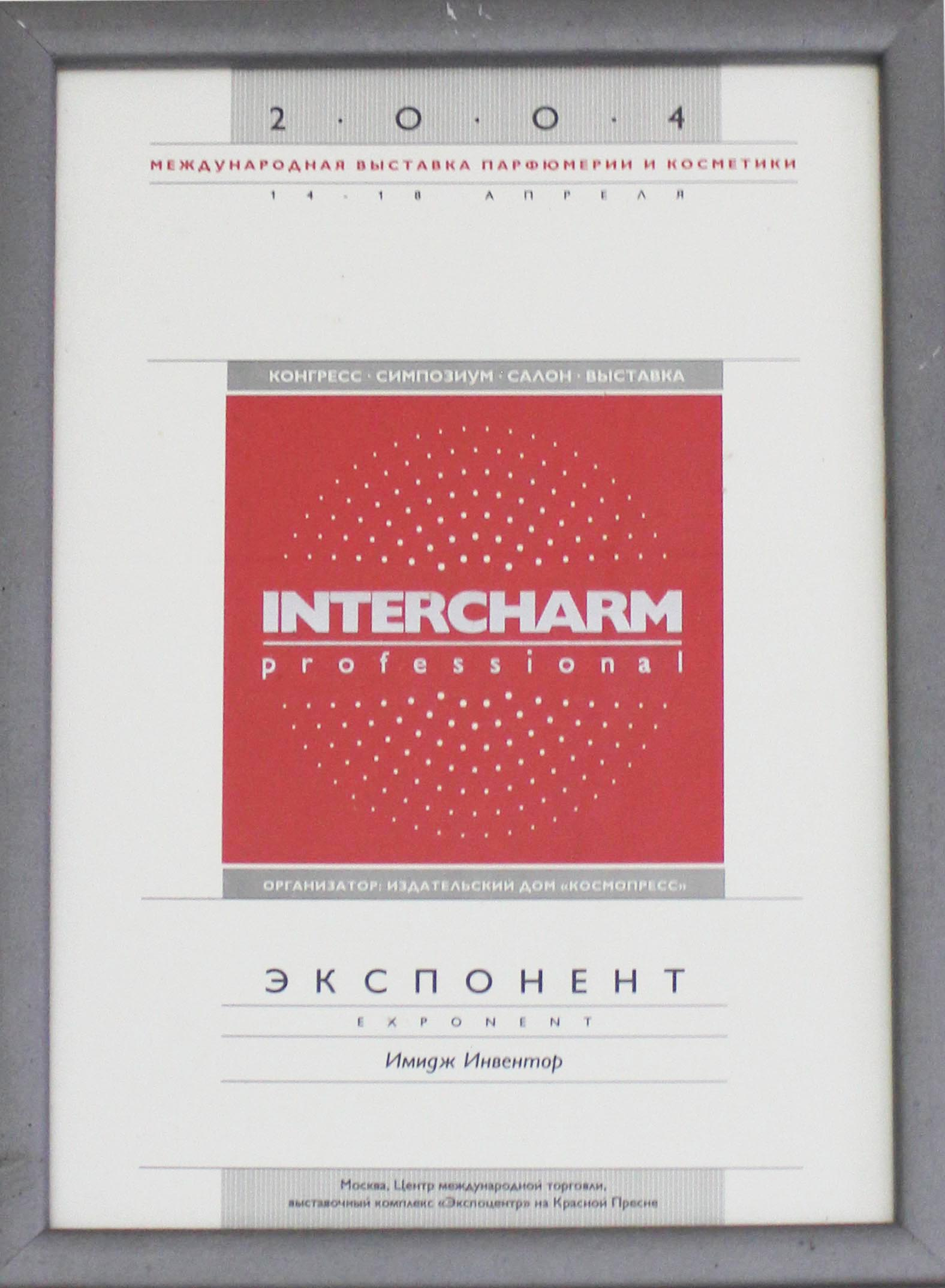 InterCharm 2004