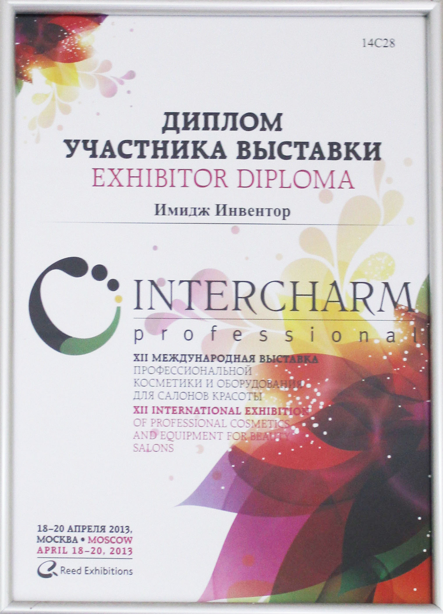 InterCharm 2013