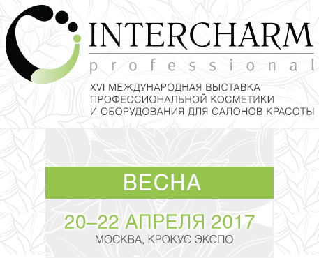 "Выставка ""INTERCHARM professional"" 2017 Имидж Инвентор"